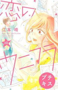 恋のウニフラ プチキス(10)