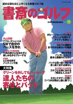 書斎のゴルフ VOL.15 読めば読むほど上手くなる教養ゴルフ誌-電子書籍