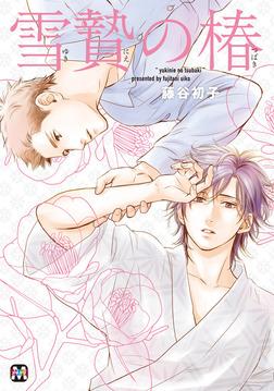雪贄の椿 【コミックス版】-電子書籍