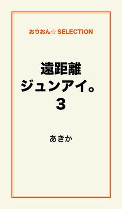 遠距離ジュンアイ。3-電子書籍