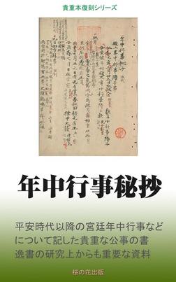 年中行事秘抄-電子書籍