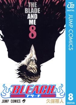 BLEACH モノクロ版 8-電子書籍