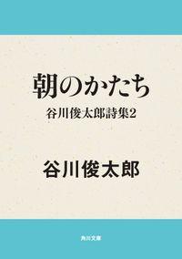 朝のかたち 谷川俊太郎詩集2