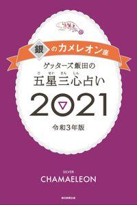 ゲッターズ飯田の五星三心占い銀のカメレオン2021