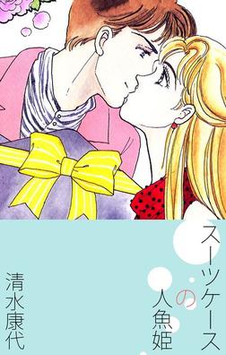 スーツケースの人魚姫-電子書籍