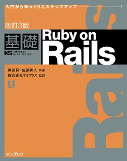 改訂3版 基礎 Ruby on Rails-電子書籍