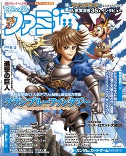 週刊ファミ通 2015年9月3日号-電子書籍