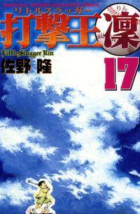 打撃王 凜(17)