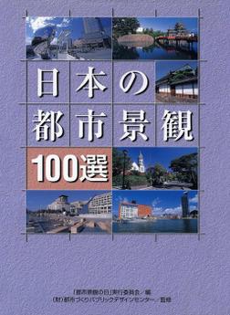 日本の都市景観100選-電子書籍