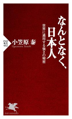 なんとなく、日本人 世界に通用する強さの秘密-電子書籍