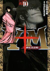 Y十M(ワイじゅうエム)~柳生忍法帖~(10)