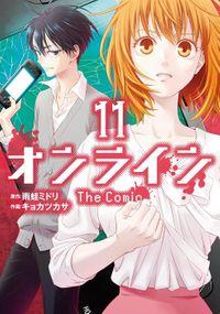 オンライン The Comic 11