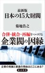 最新版 日本の15大財閥