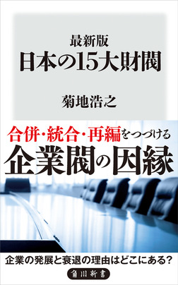 最新版 日本の15大財閥-電子書籍