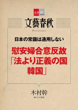 日本の常識は通用しない 慰安婦合意反故「法より正義の国 韓国」【文春e-Books】-電子書籍