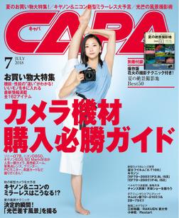 CAPA2018年7月号-電子書籍