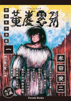 黄塵雲歌(1)-電子書籍