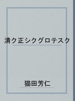清ク正シクグロテスク-電子書籍