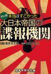 本当はすごかった大日本帝国の諜報機関【分冊版】