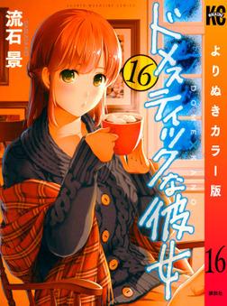 ドメスティックな彼女 よりぬきカラー版(16)-電子書籍