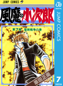 風魔の小次郎 7-電子書籍
