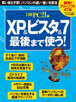 XP&ビスタ&7最後まで使う! 買い替え不要!パソコンの遅い・重いを解消-電子書籍