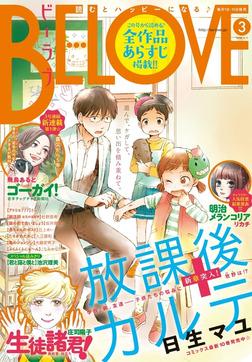 BE・LOVE 2016年3号2月1日号 [2016年1月15日発売]-電子書籍