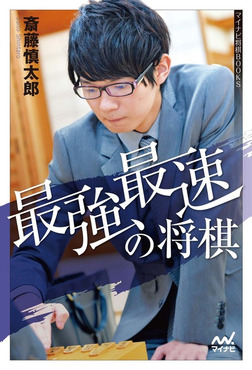 最強最速の将棋-電子書籍