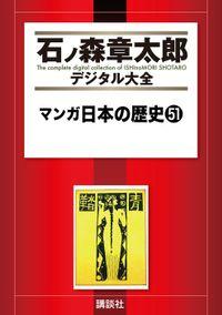 マンガ日本の歴史(51)