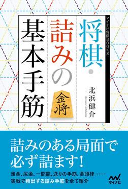 将棋・詰みの基本手筋-電子書籍