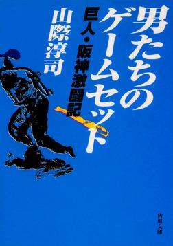 男たちのゲームセット 巨人・阪神激闘記-電子書籍