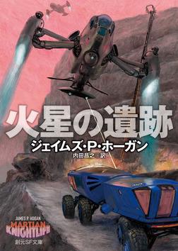 火星の遺跡-電子書籍