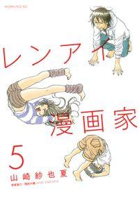 レンアイ漫画家(5)