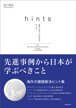 hints 課題「解決」先進国をめざせ-電子書籍