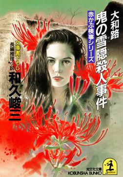 大和路 鬼の雪隠殺人事件-電子書籍