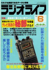 ラジオライフ 1988年 6月号