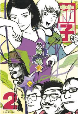 茄子(2)-電子書籍
