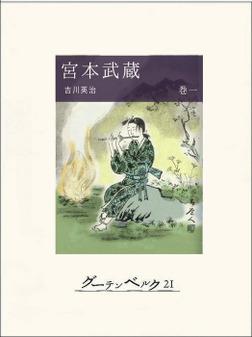 宮本武蔵(巻一)-電子書籍