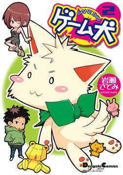 電撃4コマ コレクション ゲーム犬(2)-電子書籍