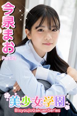 美少女学園 今泉まお Part.21-電子書籍