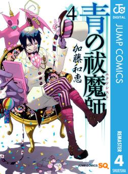 青の祓魔師 リマスター版 4-電子書籍