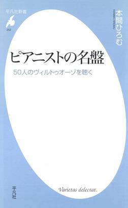 ピアニストの名盤-電子書籍