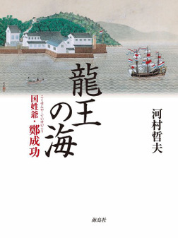 龍王の海 国姓爺・鄭成功-電子書籍
