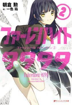 ファーレンハイト9999 2-電子書籍