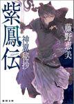 紫鳳伝 神翼秘抄
