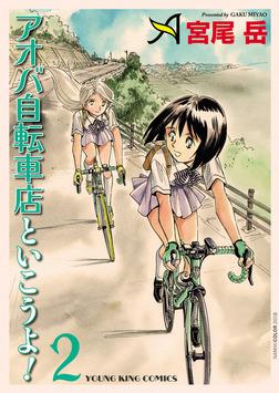 アオバ自転車店といこうよ! / 2-電子書籍