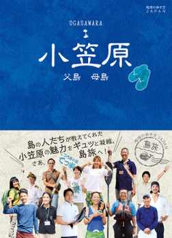 島旅 08 小笠原 父島 母島-電子書籍
