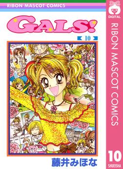 GALS! 10-電子書籍