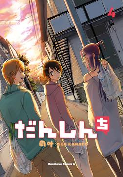 だんしんち(4)-電子書籍