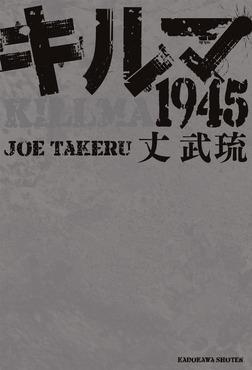キルマ1945-電子書籍